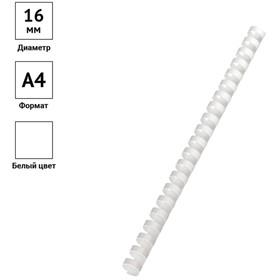 Пружины пластиковые для переплёта 100 штук, 16 мм OfficeSpace, белые