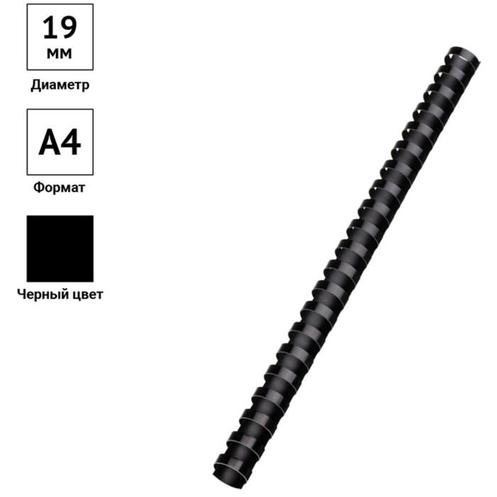 Пружины пластик D=19 мм OfficeSpace чёрный 100шт.