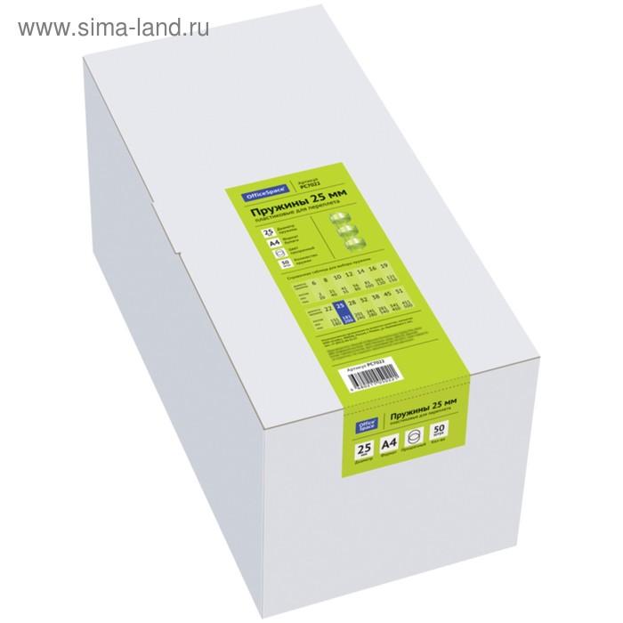 Пружины пластик D=25 мм OfficeSpace прозрачные бесцветные 50шт.