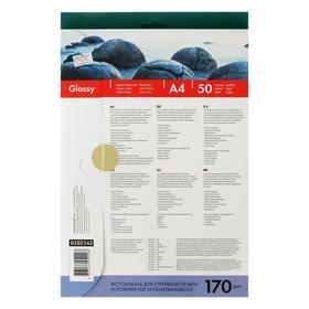 Фотобумага для струйной печати A4 LOMOND, 102142, 170 г/м², 50 листов, односторонняя, глянцевая