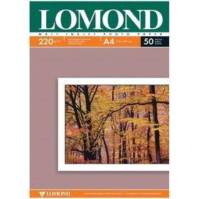 Фотобумага для струйной печати А4 LOMOND, 220 г/м², матовая двусторонняя, 50 листов (0102144)