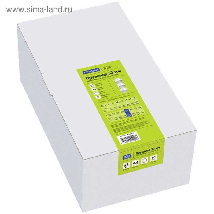 Пружины пластик D=32 мм OfficeSpace белый 50шт.
