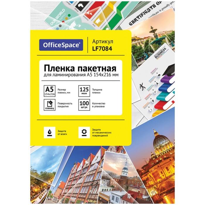 Плёнка для ламинирования 100 штук OfficeSpace А5, 125 мкм, глянцевая - фото 415605404