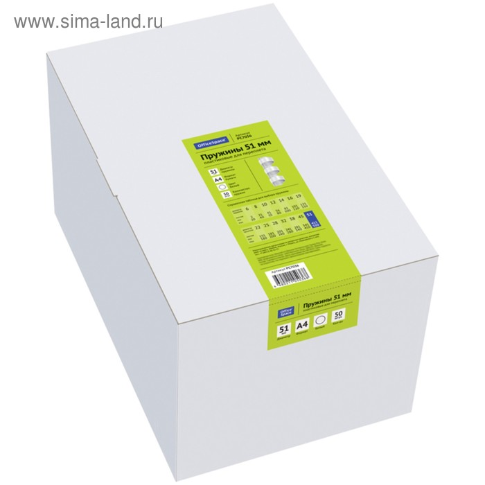 Пружины пластик D=51 мм OfficeSpace белый 50шт.
