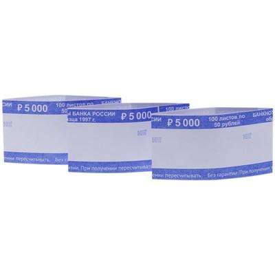 Бандероль кольцевая 50 рублей 500 шт/уп