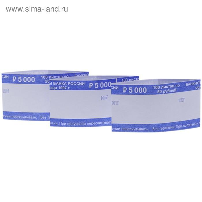 Бандероль кольцевая 50 руб. 500 шт/уп