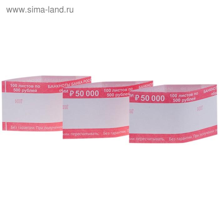 Бандероль кольцевая 500 рублей 500 шт/уп