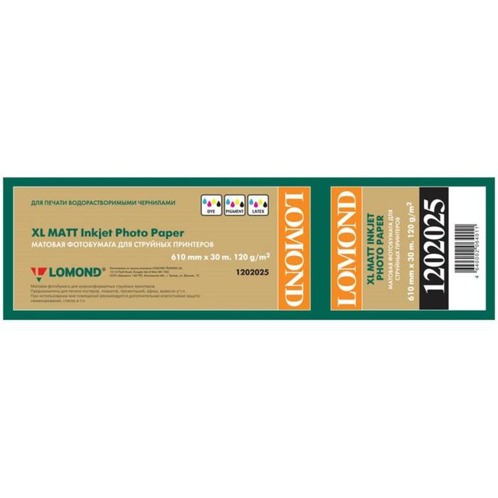 Бумага матовая для САПР и ГИС LOMOND, 610 мм х 30 м, 120 г/м2