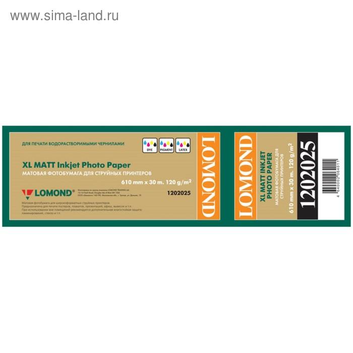 Бумага матовая для САПР и ГИС LOMOND 610мм*30м, 120г/м2