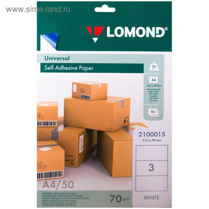 Этикетки самоклеящиеся А4 50л. LOMOND 03 на лист (210*99)
