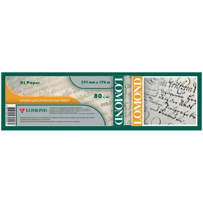 Бумага широкоформатная LOMOND, 80 г/м2, 594 мм х 175 м