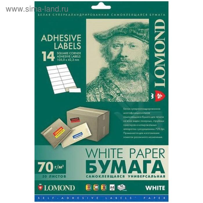 Этикетки самоклеящиеся А4 50л. LOMOND 14 на лист (105*42,3)