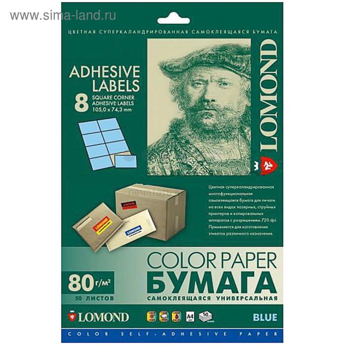 Этикетки самоклеящиеся А4 50л. голуб. LOMOND 08 на лист(105,0*74,3)