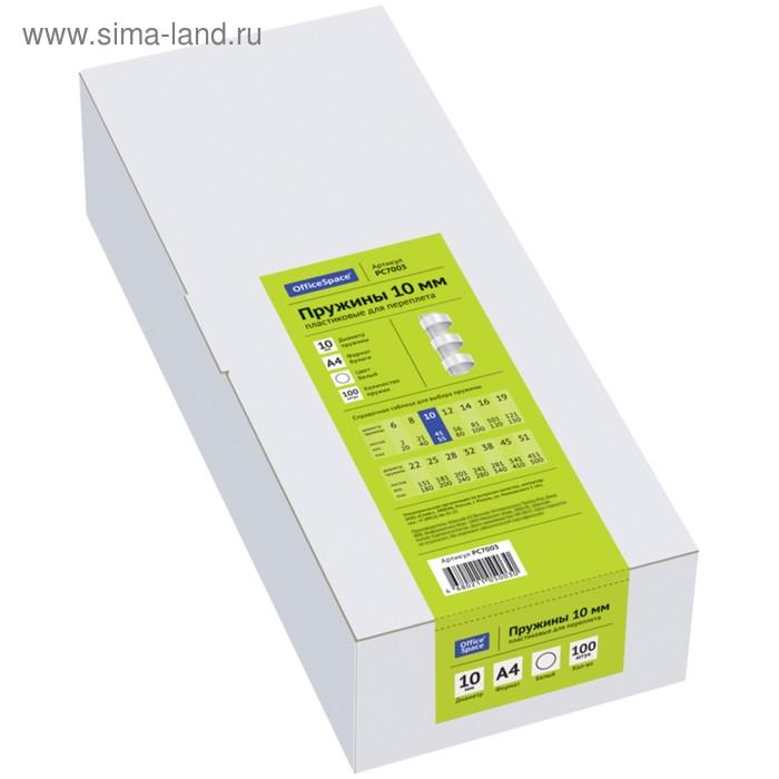 Пружины пластик D=10 мм OfficeSpace белый 100шт.