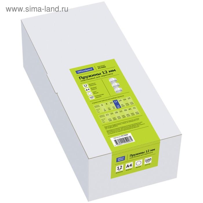 Пружины пластик D=12 мм OfficeSpace белый 100шт.