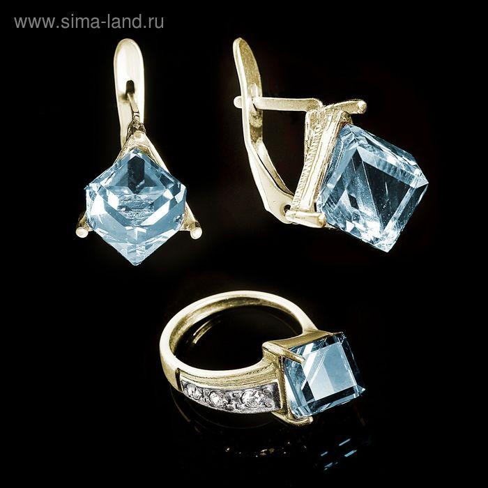"""Гарнитур 2 предмета: серьги, кольцо """"Куб"""", размер 18, цвет голубой в золоте"""