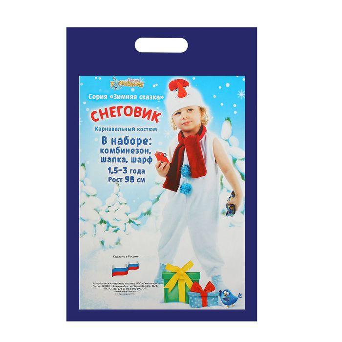 """Детский карнавальный костюм """"Белый снеговик"""", велюр, комбинезон, шарф, шапка, рост 98 см"""