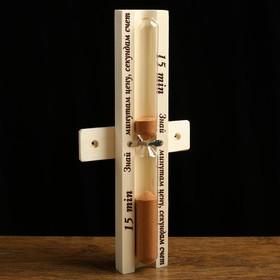 Часы песочные сувенирные для саун и бань на 15 минут, упаковка блистер , микс