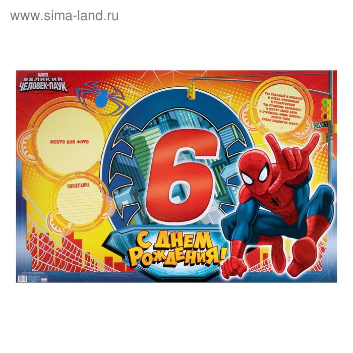 """Плакат """"С Днем Рождения"""", 6 лет, Человек-паук"""