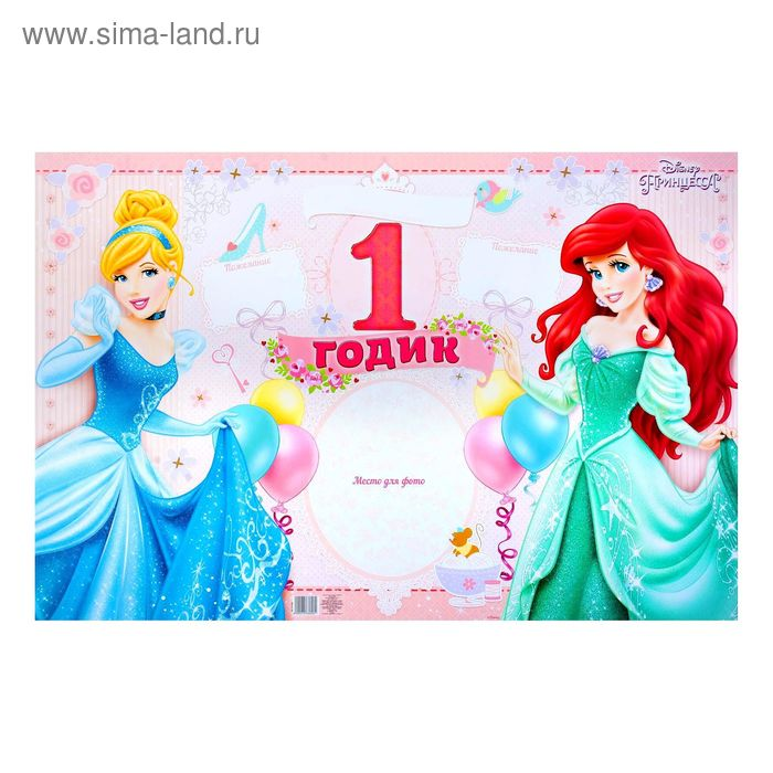 "Плакат ""1 годик"", Принцессы"