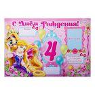 """Плакат """"С Днем Рождения"""", 4 года, Принцессы"""