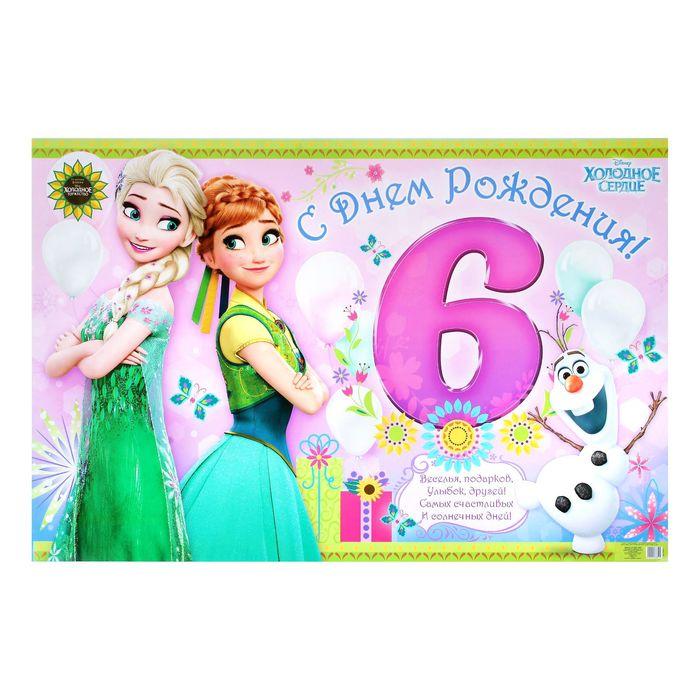 Рождением, день рождения 6 лет девочке открытка