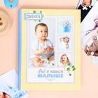 """Ежедневник-смешбук """"Все о нашем малыше"""""""