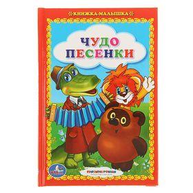 «Чудо-песенки», Заходер Б. В., Цыферов Г. М., Энтин Ю. С.