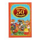 """Детская классика """"50 любимых потешек"""""""