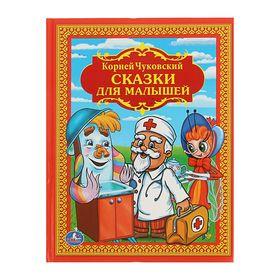«Сказки для малышей», Чуковский К. И.