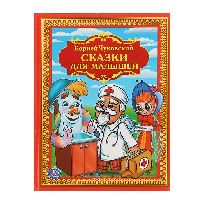 «Сказки для малышей», Чуковский К. И. - фото 980114