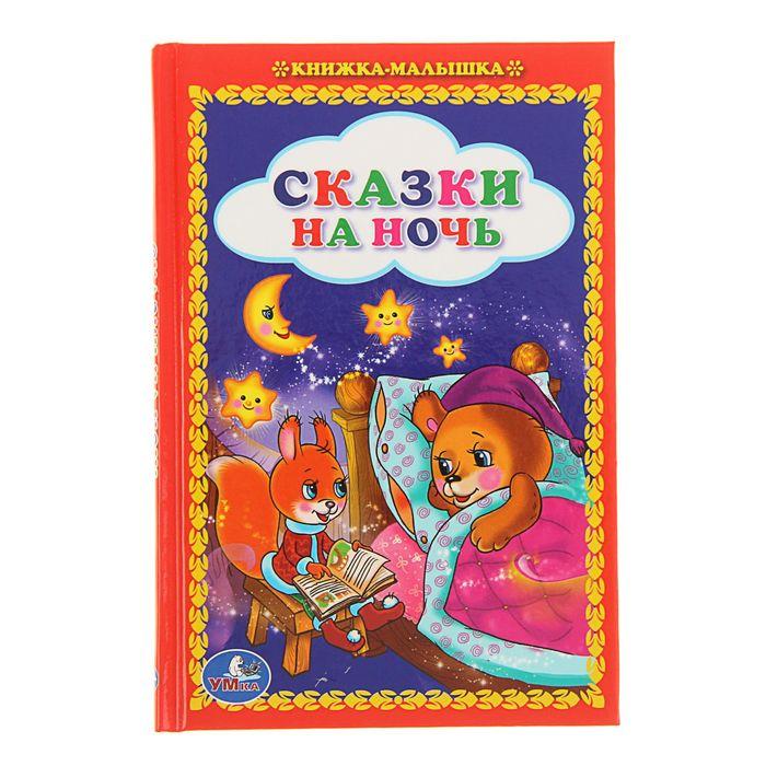 Книжка-малышка «Сказки на ночь» - фото 4631218