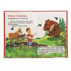 Книжка-малышка «Сказки на ночь» - фото 4631221