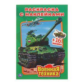 Раскраска с наклейками «Военная техника»