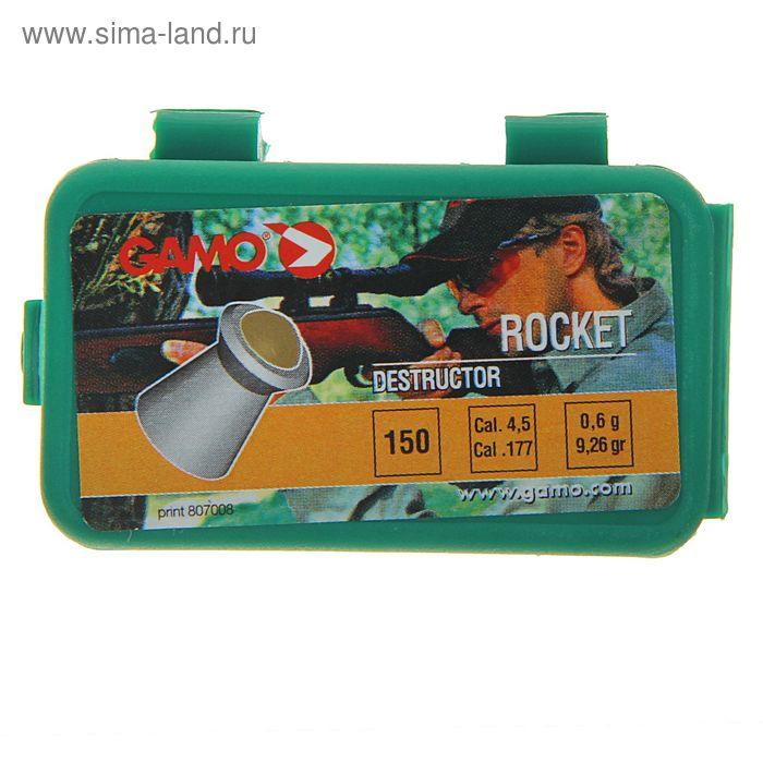 "Пули пневм. ""Gamo Rocket"", кал. 4,5 мм. (150 шт.) шт"