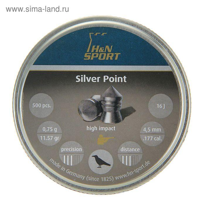 "Пули пневм. ""H&N Silver Point"", гладк., 4,5 мм., 11,57 гран (500 шт.), шт"