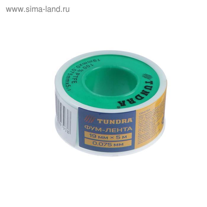 "Лента ""ФУМ"" ""TUNDRA basic"" 19 мм x 0.075 мм x 5 м"
