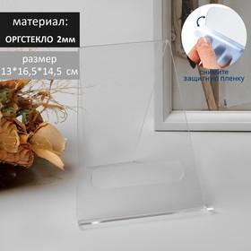 Подставка под тарелку 13*16,5*14,5 см, оргстекло 2 мм, в защитной плёнке