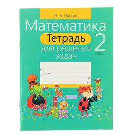 Тетрадь для решения задач. Математика 2 класс. Автор: Жилич Н.А.
