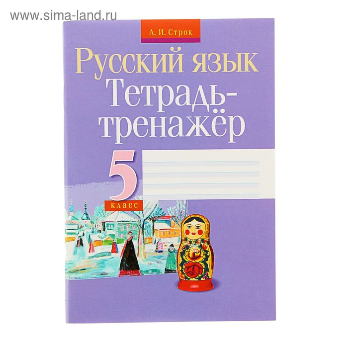 Тетрадь-тренажер. Русский язык 5 класс. Автор: Строк Л.И.