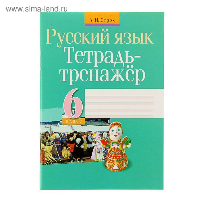 Тетрадь-тренажер. Русский язык 6 класс. Автор: Строк Л.И.