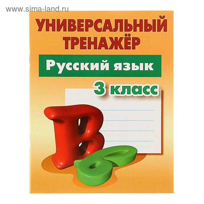 Универсальный тренажер. Русский язык 3 класс. Автор: Радевич Т.Е.