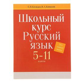 Школьный курс. Русский язык 5-11 классы. Автор: Колядко С.В., Копылов И.Л.