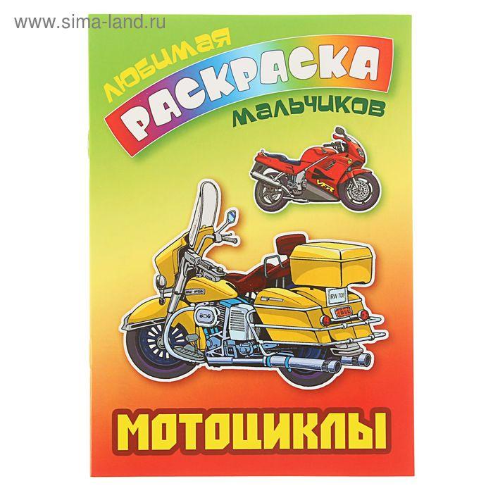 """Любимая раскраска мальчиков """"Мотоциклы"""""""