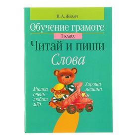 Обучение грамоте. 1 класс. Читай и пиши. Слова. Автор: Жилич Н.А.