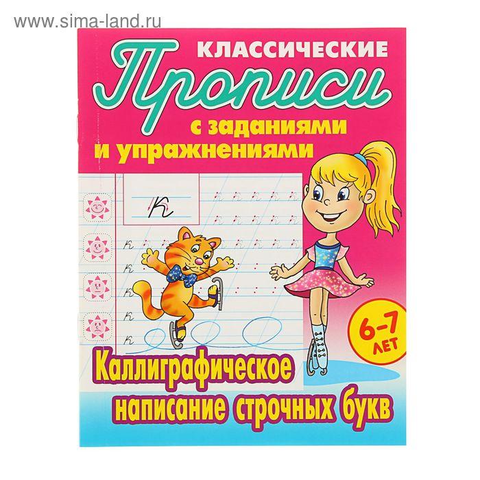 Калиграфическое написание строчных букв 6-7 лет. Автор: Петренко С.В.