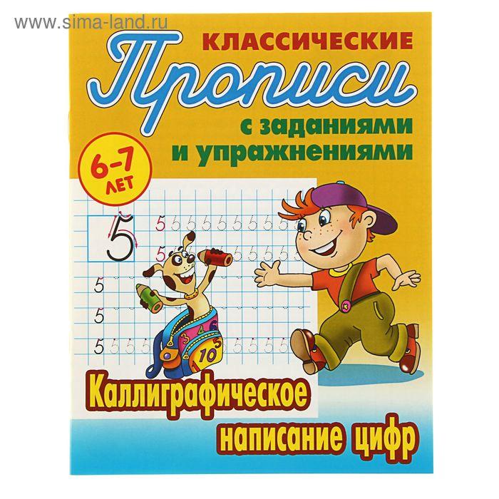 Каллиграфическое написание цифр 6-7 лет. Автор: Петренко С.В.