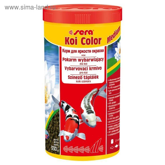 Корм для прудовых рыб KOI  Sera Koi Color Medium (4 мм) 1 л., 360 г.