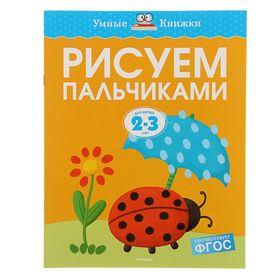Рисуем пальчиками: для детей 2-3 лет. Земцова О. Н.