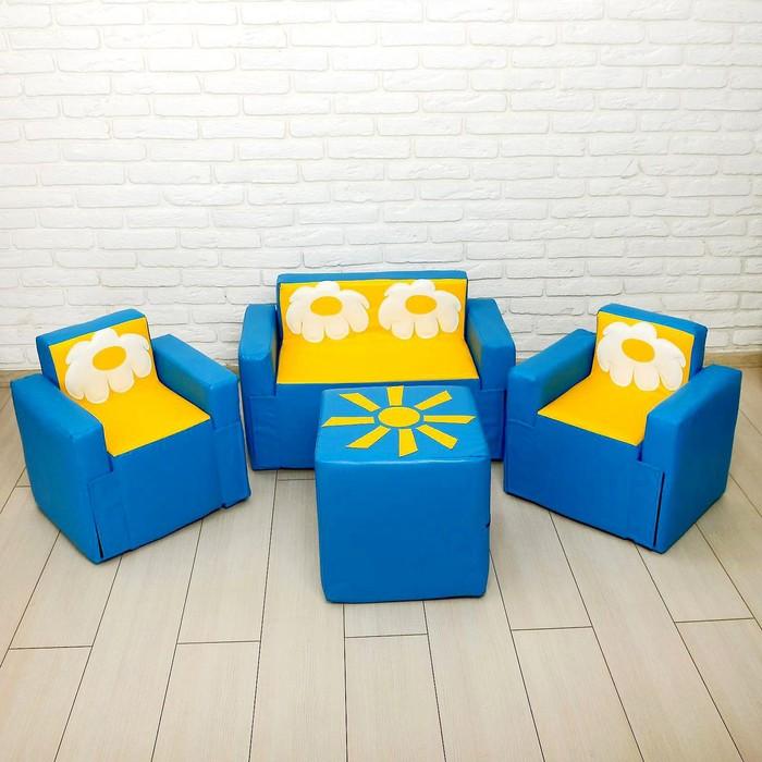 """Игровой набор мебели """"Солнышко"""": 2 кресла, пуф, диван"""